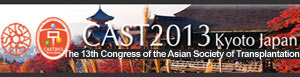 The 13th Congress of the Asian Society of Transplantation
